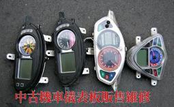 機車,液晶儀表板,碼表,更換,維修''''淡化