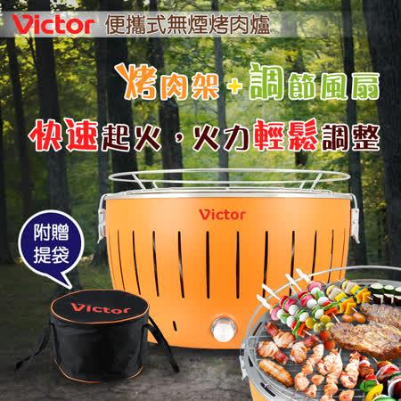 【Victor】便攜式無煙烤肉爐 -VCK-2328橘 /VCK-2388綠--露營/野餐/聚餐佳節 最佳推薦