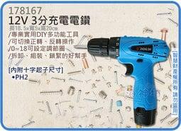 =海神坊=178167 12V 3分充電電鑽 10mm 電動螺絲起子 18段扭力 正逆轉 帶LED燈 鋰電池*1 附盒