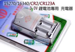 智慧型CR2 3.0V 鋰電池專用充電器 15270 16340 CR123A充電式鋰電池可用