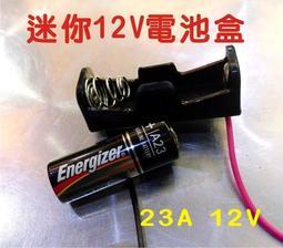 //綠能寶寶//23A 12V 電池盒 表演用 活動用 腳踏車 迷你電池盒