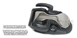 【第三世界】[通用款競速巴扣組] 適用市面直排輪鞋,競速鞋、平花鞋-維修、改裝利器