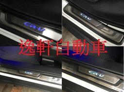(逸軒自動車 )HONDA CRV4 LED門檻迎賓踏板