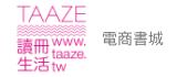 TAAZE電商書城