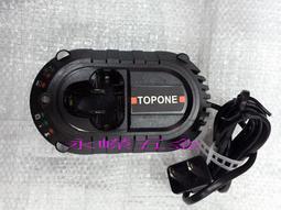 (含稅價)緯姍(底價750不含稅)TOPONE 鋰電池充電器 12V可充 牧田10.8V電池,110V/220V雙電源