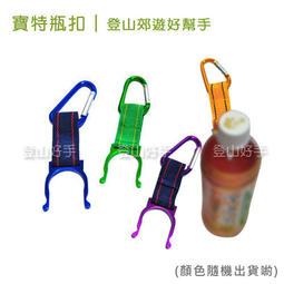 【登山好手】登山 休閒《鋁合金寶特瓶扣/水壺扣》登山扣*攜帶寶特瓶扣環