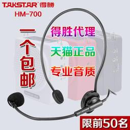 Takstar/得勝 HM-700擴音器耳麥話筒 教學通用小蜜蜂頭戴式麥克風