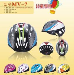 *雙輪世界* VR-1 MV-7 兒童專用單車 直排輪帽 送兒童手套超值價350元