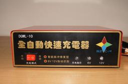 DQWL-10 全自動 電瓶 充電器 12V專用 自動充電 汽車 機車通用 台灣電壓110V專用 ( 電霸 救援線 )