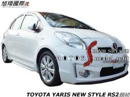 TOYOTA YARIS NEW STYLE RS2側裙空力套件09-12