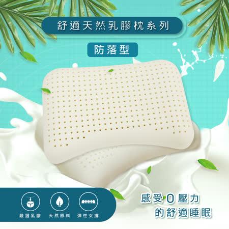 (任選兩件)【I-JIA Bedding】紓壓防螨天然乳膠枕-防落款/工學枕